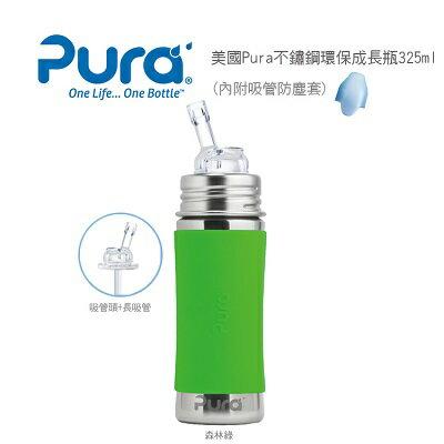 Pura-kiki 不鏽鋼幼童吸管杯(325ml)森林綠