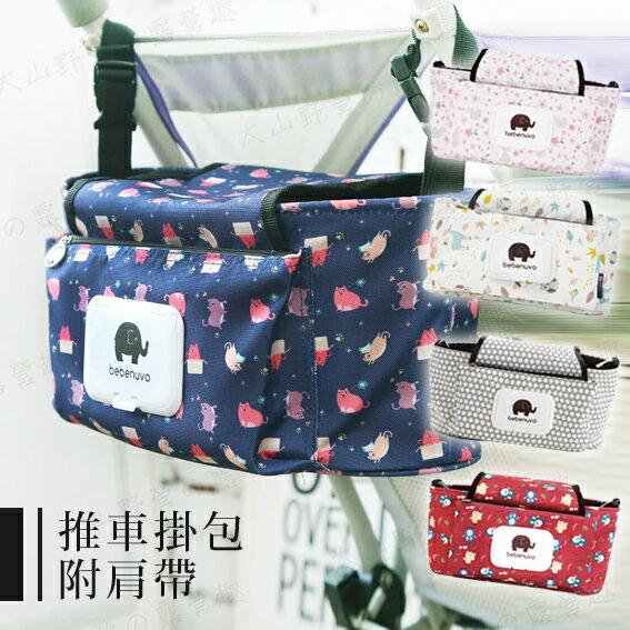 【樂媽咪】附肩帶推車掛包F033推車收納袋嬰兒車收納包推車掛袋媽媽包媽咪包置物袋