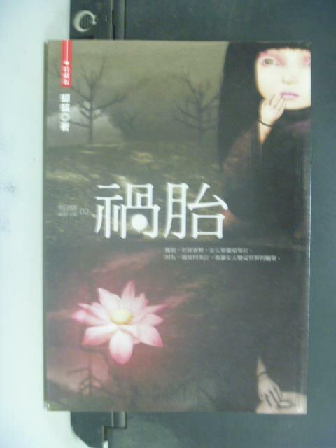 【書寶二手書T4/一般小說_JKC】禍胎_蝴蝶