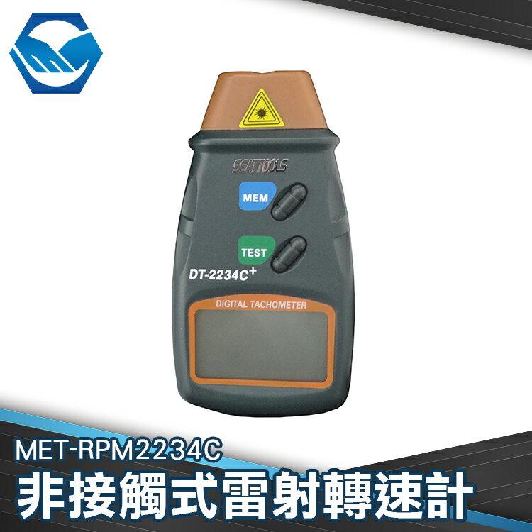 工仔人 數位非接觸式雷射轉速計 自動切換量程 低電量顯示 石英晶體震盪器 RPM2234C