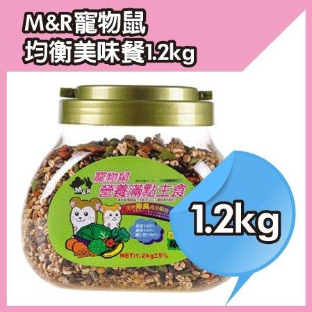 PETS A+營養滿分之寵物鼠料800g///小動物寵物鼠料鼠主食/鼠綜合飼料/頂級寵物鼠主餐