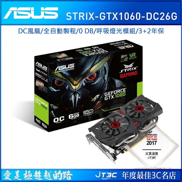 【點數最高16%】ASUS華碩STRIX-GTX1060-DC26G顯示卡