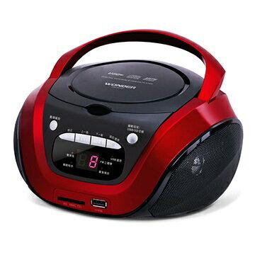<br/><br/>  【WONDER 旺德】手提CD/USB/SD音響 WS-B016U<br/><br/>