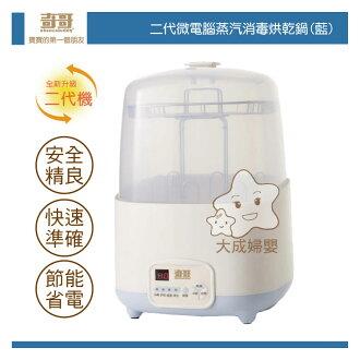 【大成婦嬰】奇哥 新二代機 微電腦奶瓶蒸氣消毒烘乾鍋 消毒機/消毒鍋/烘乾鍋