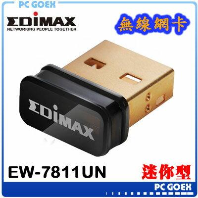 ☆pcgoex軒揚☆訊舟EDIMAXEW-7811Un高效能隱形USB無線網路卡