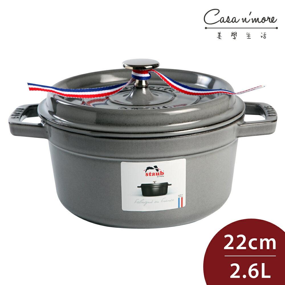 【法國Staub】圓形琺瑯鑄鐵鍋 湯鍋 燉鍋 炒鍋 22cm 2.6L 石墨灰 法國製 0