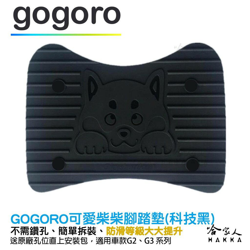 #送工具+螺絲防水蓋 gogoro 2 柴犬 醫療等級矽膠 腳踏墊 防塵防水 腳踏 柴柴 AI-01 G3 G2 哈家人