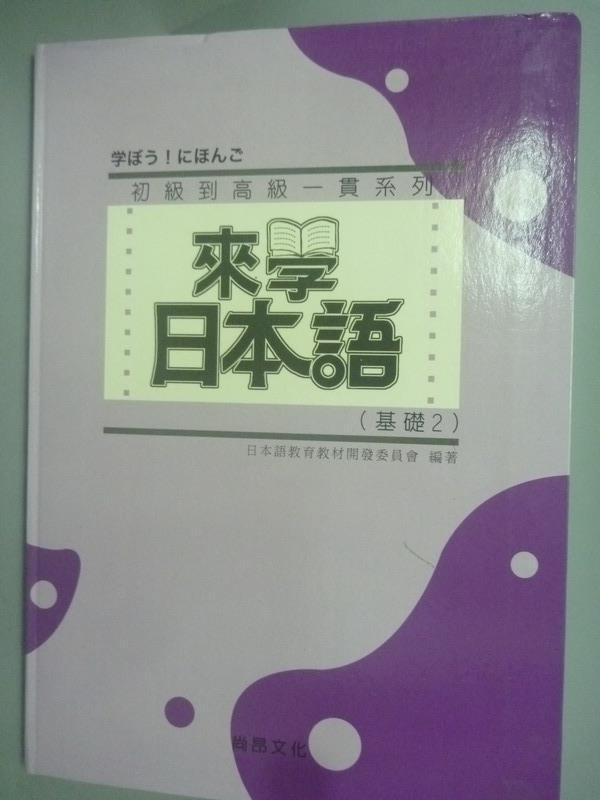 【書寶二手書T1/語言學習_YDQ】來學日本語(基礎2)_日本語教育教材開發委員會_附光碟