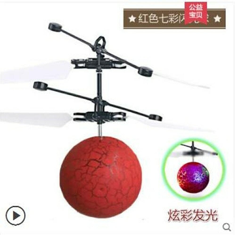 飛機感應飛行器抖音同款充電會飛遙控直升飛機男孩兒童玩具 LX 【限時特惠】