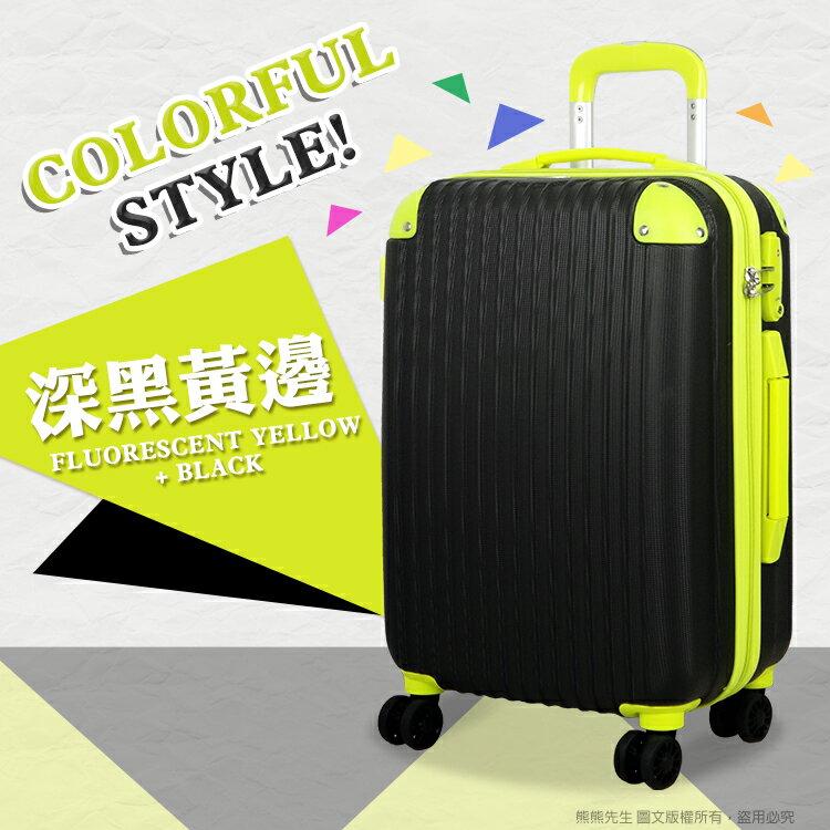 《熊熊先生》行李箱推薦 25吋 旅行箱|拉桿箱 國際海關鎖 飛機輪 Z52 硬殼旅遊箱 可加大