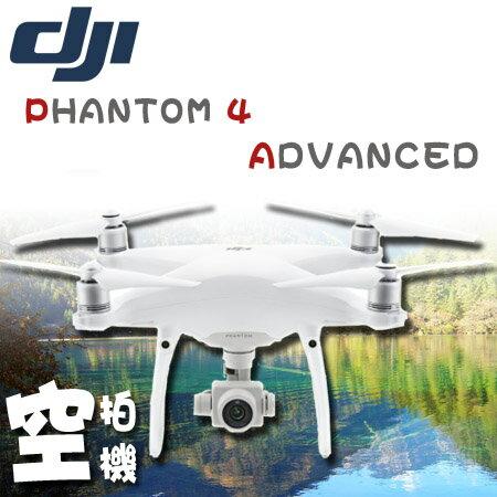 〝正經800〞大疆 DJI 四軸空拍機 Phantom4A P4 Phantom 4 ADVANCED 二手