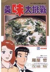 美味大挑戰53