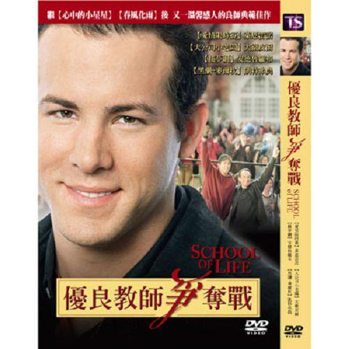 優良教師爭奪戰DVD