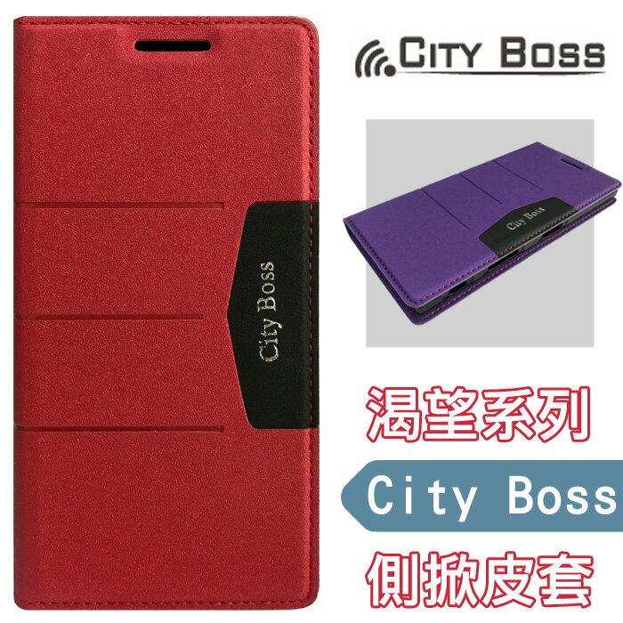 CITY BOSS 渴望系列~5.2吋 SONY Xperia XZ  XZs  F833