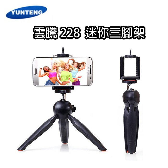 ~YUNTENG~雲騰 Yunteng 228 迷你手機三角架 支架 多用途 相機支撐架