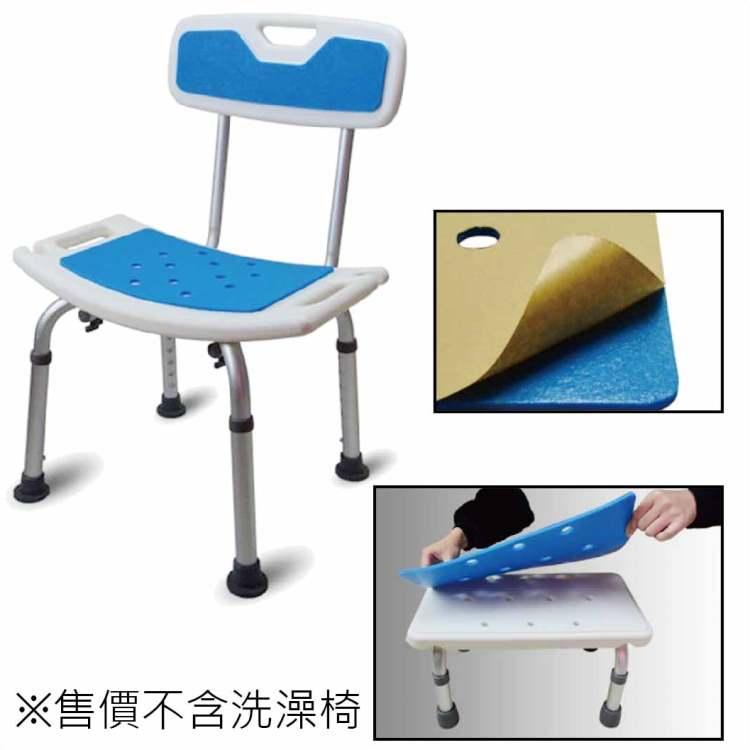 舒適防滑坐墊貼-洗澡椅用 坐墊+背墊 自行黏貼 大小可裁剪 防水防滑又舒適