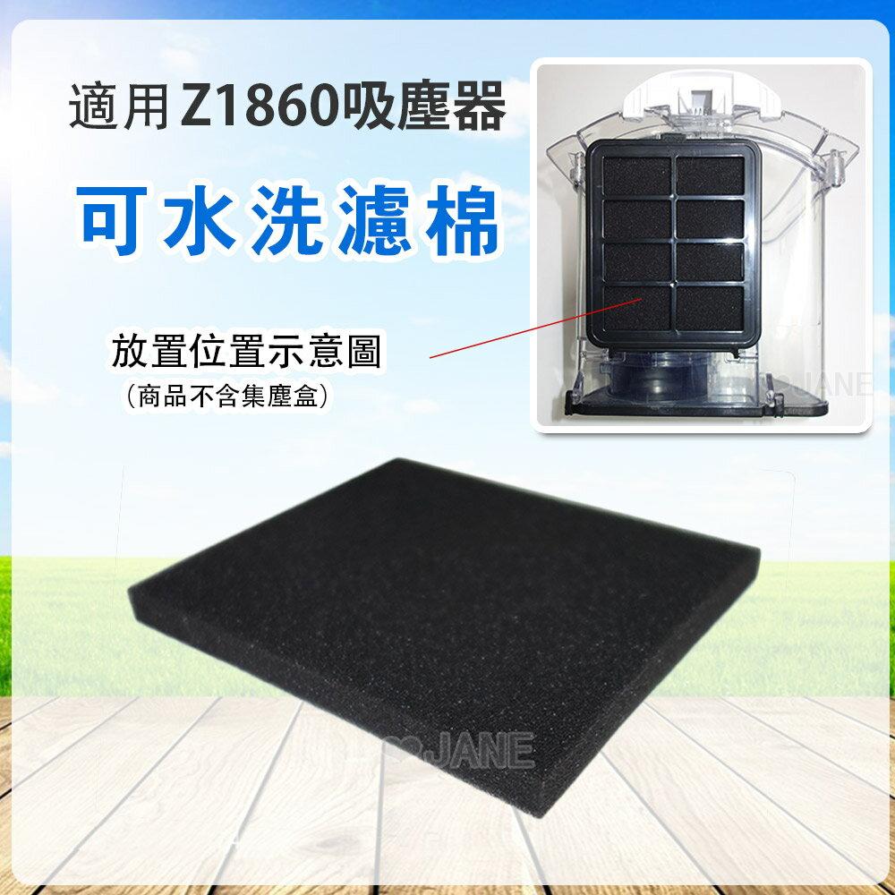 水洗海綿濾棉 適用伊萊克斯Z1860吸塵器