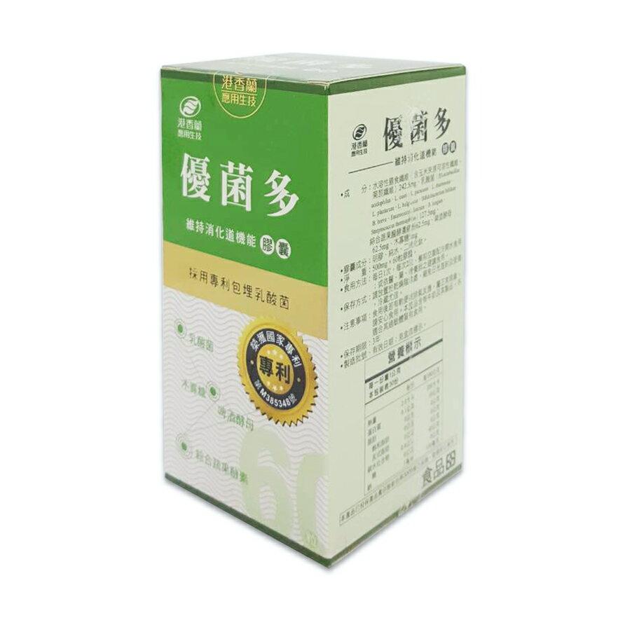 港香蘭優菌多膠囊60粒/瓶 2021/10 公司貨中文標 PG美妝