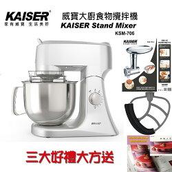 【威寶家電】KAISER 威寶大廚食物攪拌機 銀色( KSM-706 )