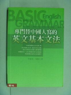 【書寶二手書T1/語言學習_IMH】專門替中國人寫的英文基本文法_李家同 / 海柏