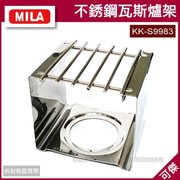 可傑 MILA 不銹鋼方形爐架 小瓦斯爐架 摩卡壺爐架 KK-S9983 堅固耐用 適用迷你瓦斯爐 烹煮咖啡