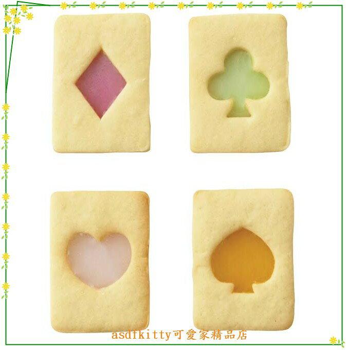 asdfkitty可愛家☆貝印COOKPAD寶石餅乾/彩繪玻璃餅乾壓模型-撲克牌-可做吐司-日本正版
