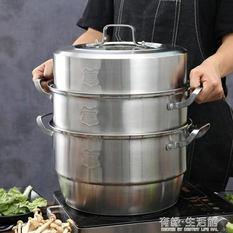 盛世樂廚304不銹鋼32CM三層蒸鍋家用雙篦3層鍋具加厚復底蒸湯鍋【天天特賣工廠店】