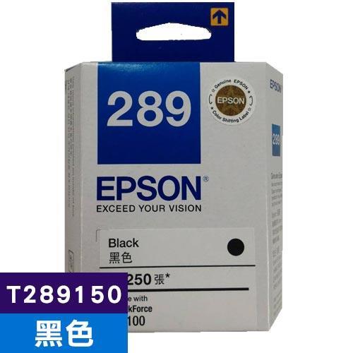EPSON T289150 (289) 標準型黑色墨水匣 (列印量約:250頁)★★★全新原廠公司貨★★★含稅附發票