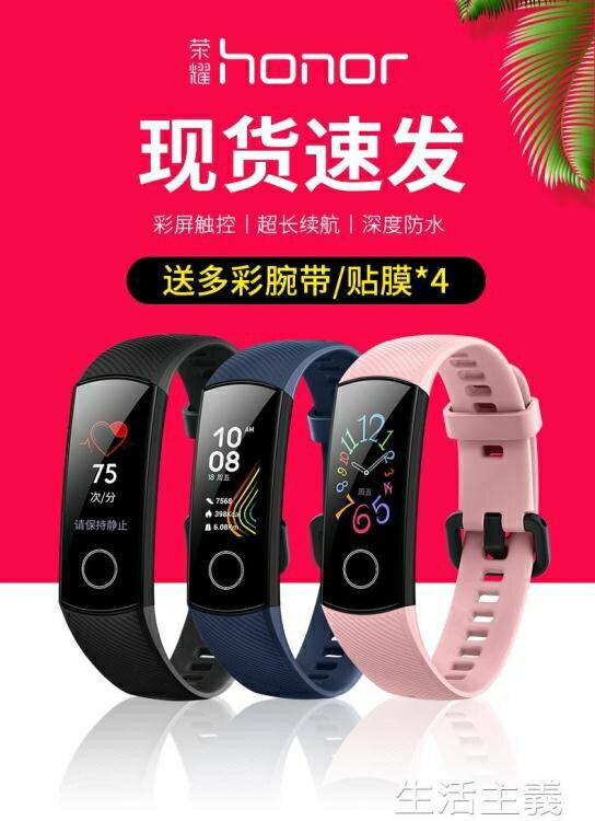 智慧手環 榮耀手環5新品NFC手環5i監測籃球版智慧運動手錶移動提醒華為