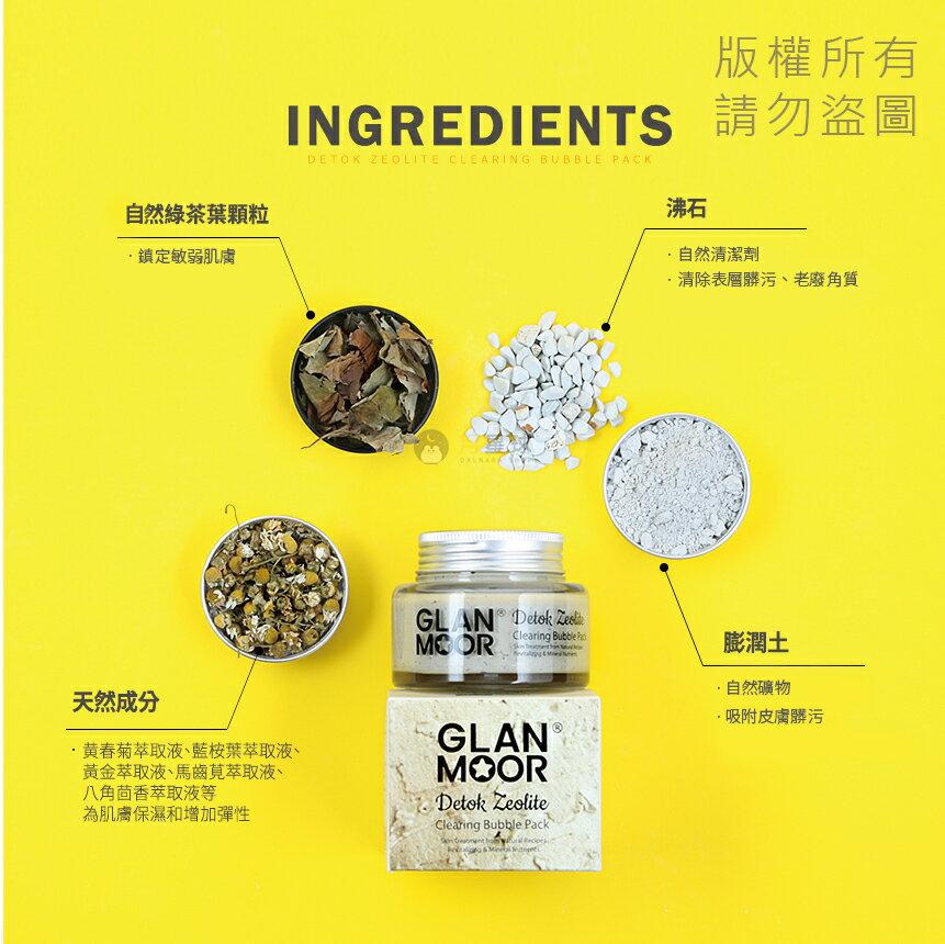 GLAN.MOOR 沸石清潔泡沫面膜 100ml 5