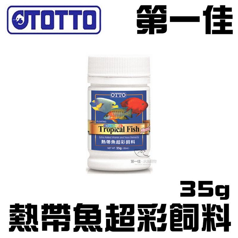 [第一佳水族寵物] 台灣OTTO奧圖 熱帶魚超彩飼料 (S)35g/85ml 小型魚皆可用 FF-07S