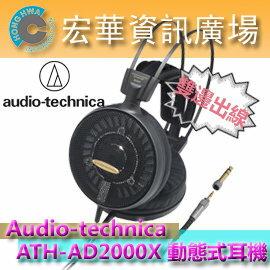 铁三角 audio-technica ATH-AD2000X AIR DYNAMIC 开放式耳机 (铁三角公司货)