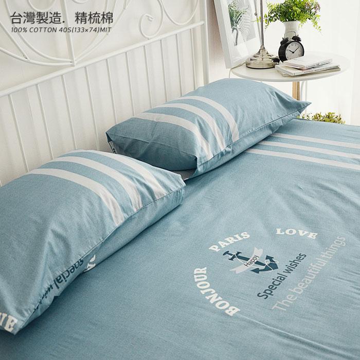 床包 / 雙人【日安巴黎】 含2件枕頭套,100%精梳棉 / 台灣製 -絲薇諾 0