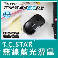 T.C.STAR 無線 藍光滑鼠 TCN636BK 無線滑鼠 滑鼠 藍光 人體工學 2.4G 3D滾輪 USB收納槽