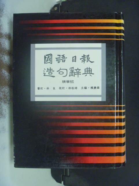 【書寶二手書T1/字典_GDZ】國語日報造句辭典_原價400_賴慶雄