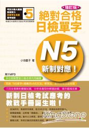 增訂版 新制對應 絕對合格!日檢單字N5(25K 1MP3)