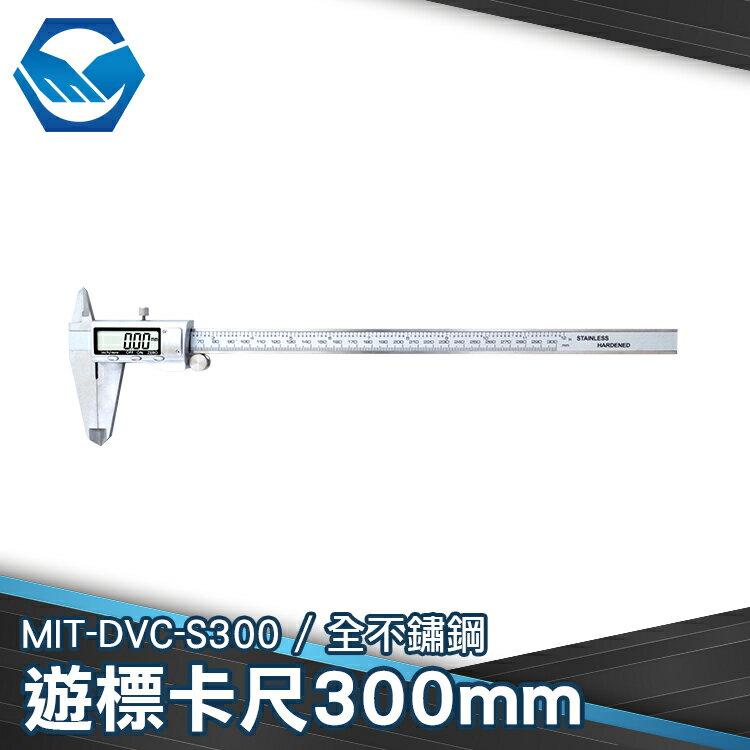 工仔人 內徑測量 精準 測量 深度 MIT-DVC-S300 不鏽鋼附表卡尺300mm