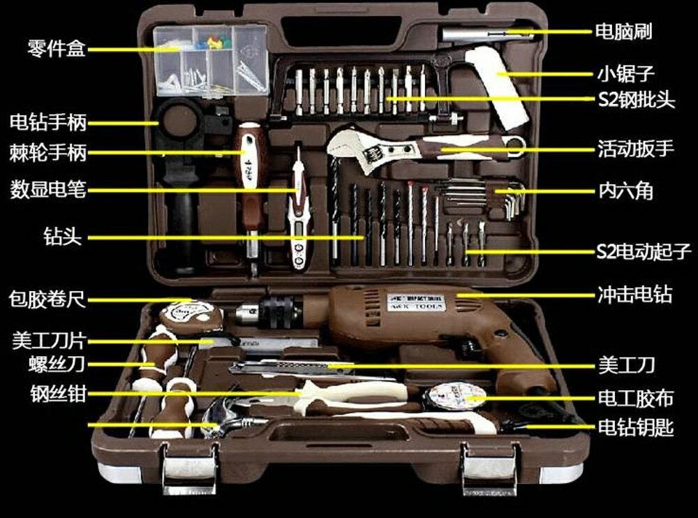 工具箱奧凱 AK五金組套手動工具維修套裝組合電鑽電工德國家用工具箱-維多原創 免運