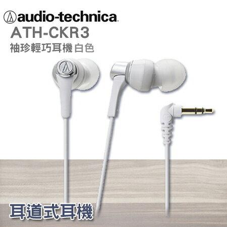 """鐵三角 耳塞式耳機 ATH-CKR3 白色 保固一年""""正經800"""""""