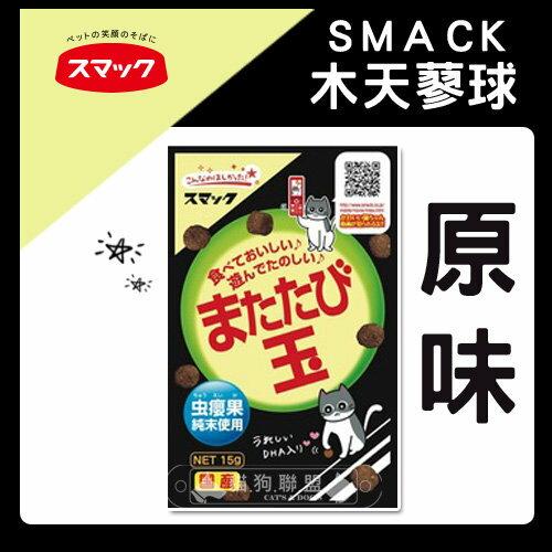+貓狗樂園+ 日本SMACK【木天蓼球。原味。15g】100元 - 限時優惠好康折扣