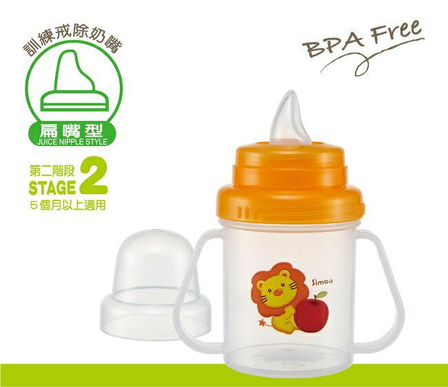 Simba小獅王辛巴 - 幼兒訓練杯(扁嘴型) 200ml 1