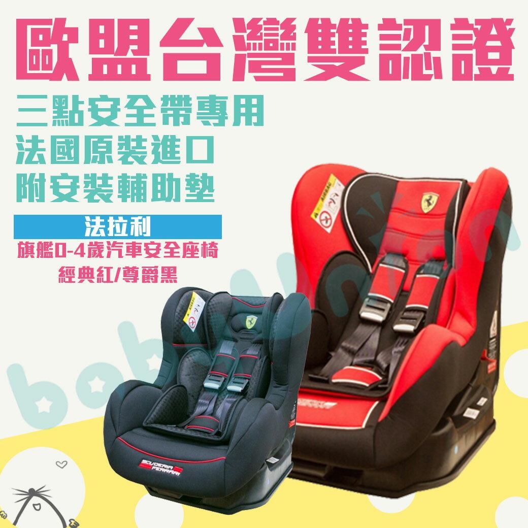 【限量特賣】Ferrari法拉利 - 旗艦0-4歲汽車安全座椅(汽座)
