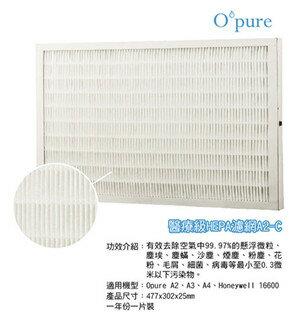 <br/><br/>  Opure 臻淨  A2 空氣清淨機第二層醫療級HEPA濾網   A2-C  適用於 A2、A3、A4<br/><br/>