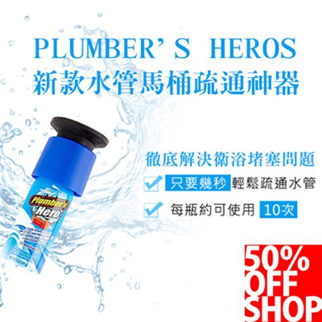 50%OFF SHOP【Z022014DN】PLUMBER'S HEROS新款水管馬桶疏通神器(外島不配送)