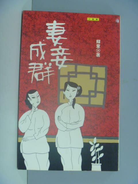 【書寶二手書T1/一般小說_KFP】大紅燈籠高高掛_蘇童, 趙曼如