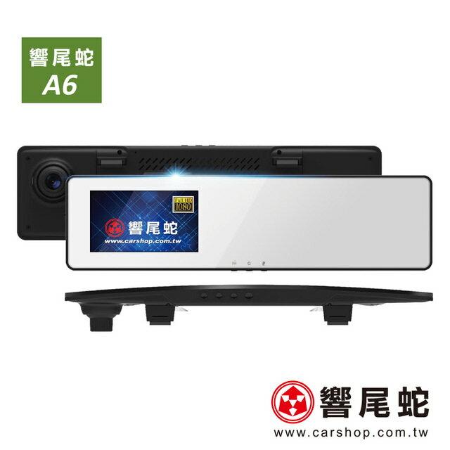 [富廉網] 【響尾蛇】A6 超薄曲面4.5吋 手機螢幕後視鏡型行車紀錄器