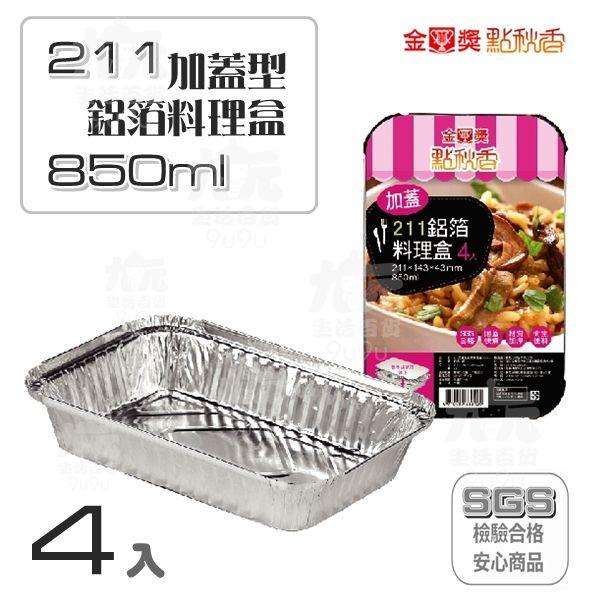 【九元生活百貨】金獎211加蓋型鋁箔料理盒850ml鋁箔烤肉盒焗烤點秋香