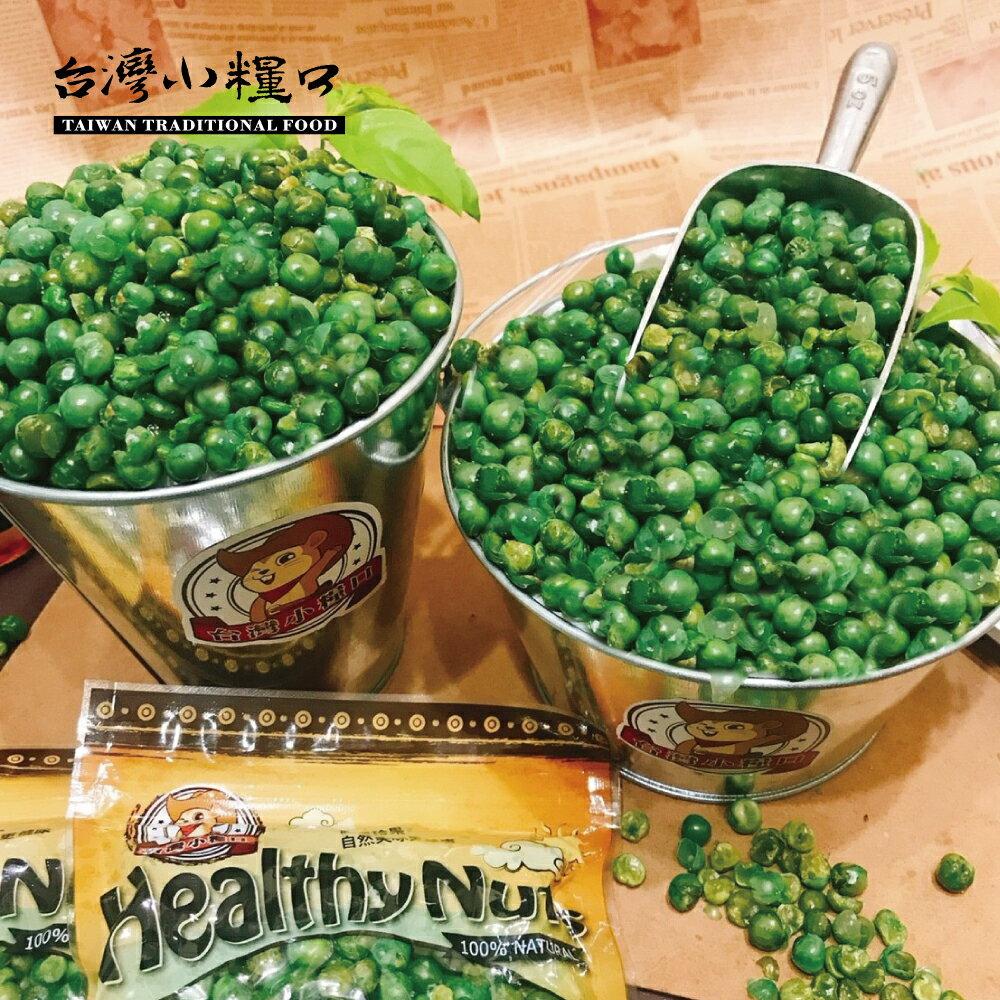 【台灣小糧口】花生瓜子●青豆150g - 限時優惠好康折扣