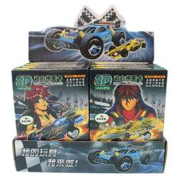 3D動力拼圖卡 賽車跑車系列 0304(第一彈)/一款入{促40} 約7-8款 可動發條式 3D立體拼圖 益智教育玩具~佳304