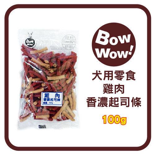 【力奇】Bowwow-犬用零食-雞肉香濃起司條 100g-40元 可超取(D181D02)
